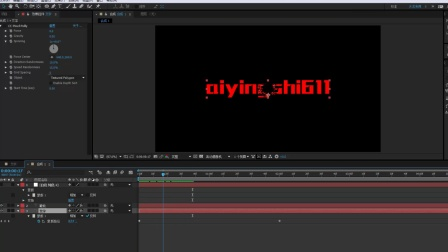 Adobe After Effects特效合成教程 AE文字破碎效果制作