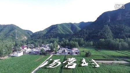 河南省栾川县汤营村短片