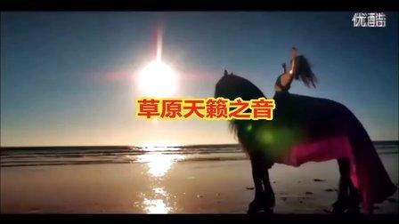 青县小孤山微电影--草原天籁之音