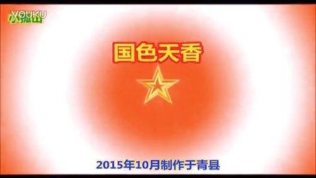 青县小孤山微电影--游北京中山公园【国色天香】