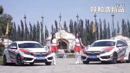东风第十代思域巡游发车仪式