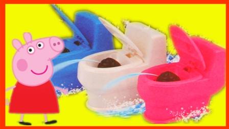 粉红猪小妹最新整蛊马桶 马桶里的便便会喷水