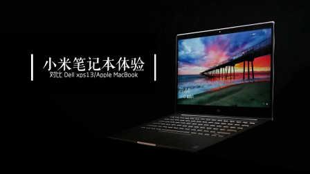 「科技美学」小米笔记本Air测评 MacBook