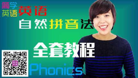 英语音标学习基础入门 英语音标发音视频教程 英语音标读法 国际英语音标