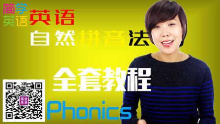 英语音标学习基础入门 英语音标发音视频教程 英语音标发音方法