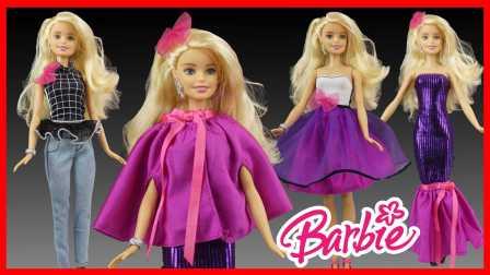 开心时刻与玩具介绍 2016 芭比娃娃的晚礼服一衣多穿混合搭配 芭比晚礼服混合搭配