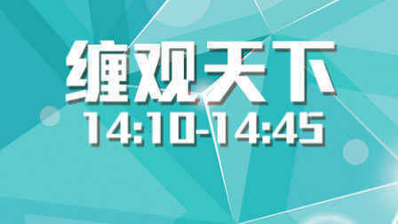 [缠观天下]G20峰会有哪些看点? 16/08/25 缠中说禅 炒股入门 缠论课程