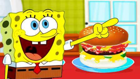 海绵宝宝中文版 过家家做汉堡 亲子游戏 派大星 章鱼哥 过家家玩具 健达奇趣蛋 乐高玩具妈妈