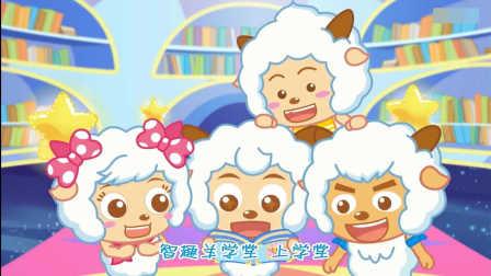 喜羊羊与灰太狼之智趣羊学堂 主题曲mv