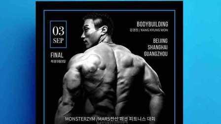IFBB PRO姜京远在2016【ChinaFit】的震撼造型秀