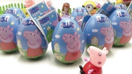 【奇趣蛋出奇蛋】粉红猪小妹玩具蛋小猪佩奇奇趣蛋出奇蛋拆玩具蛋