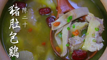 丨夏厨丨陈二十猪肚包鸡 VOL.36