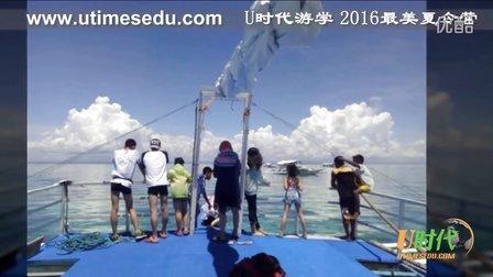 U时代游学—2016最美夏令营(宿雾) 2016-8-12