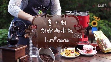 广州轻出进口咖啡--Luminana肯尼亚咖啡意大利浓缩咖啡机制作