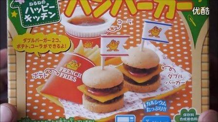 【日本食玩- 可食】汉堡包套餐 搬运系列