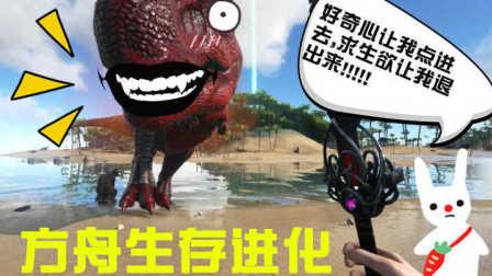 【方舟生存进化联机】黑Se会食肉龙:你瞅啥?瞅你咋地?![AK小兔&阿龙]