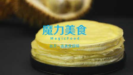 【magicTV】榴莲千层蛋糕,手把手教会你做此等美味!