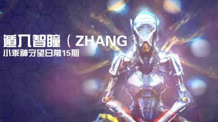 小乖神守望日常15期-遁入智瞳(ZHANG!)