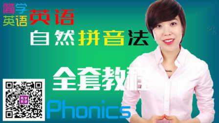 英语音标学习基础入门 英语音标教学视频 英语音标发音视频教程 简学