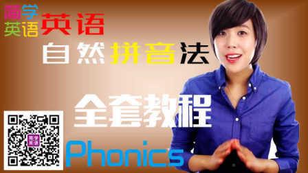 英语音标发音 英语音标学习基础入门 英语音标发音视频教程 简学