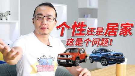 爱极客 15万买小型SUV 最便宜的Jeep还是卖的最好的本田