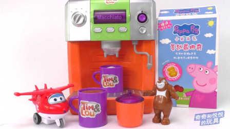 奇奇和悦悦的玩具 2016 咖啡机做咖啡 小猪佩奇曲奇 熊大变吃货 咖啡机做咖啡