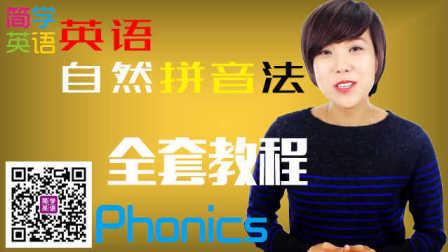 英语音标学习基础入门 简学英语音标快速记忆法 英语音标读法
