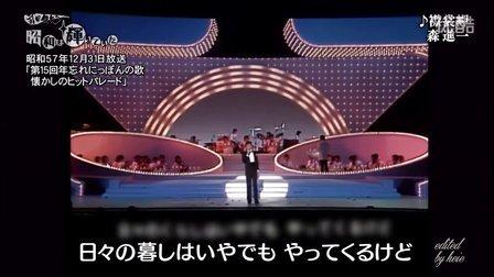 森進一 - 襟裳岬 (1974)