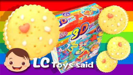 梁臣的玩具说 2016 红心白芝麻饼干 47