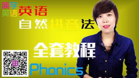 英语音标学习基础入门 简学英语音标快速记忆法 英语音标教学