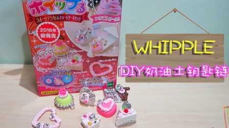 DIY奶油土蛋糕钥匙链日本食玩【小RiN子食玩】
