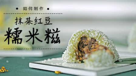 抹茶红豆糯米糍