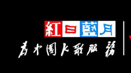 群星助阵红日蓝月精彩荟萃2015超长完整版