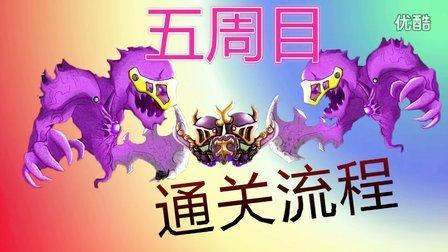 【失落城堡】五周目通关!