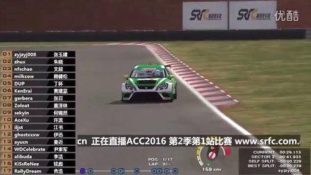 2016ACC第2季第1站直播录像
