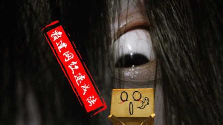 【木头人】吐槽:霸道网红速成法(午夜凶铃) 84