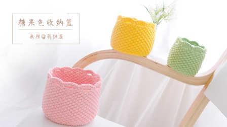 【萌织屋】视频22 糖果色收纳篮钩针编织视频教程