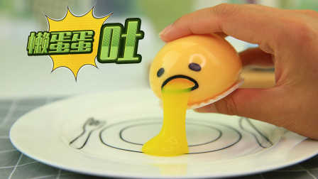 懒蛋蛋 重口味呕吐奶黄包 290