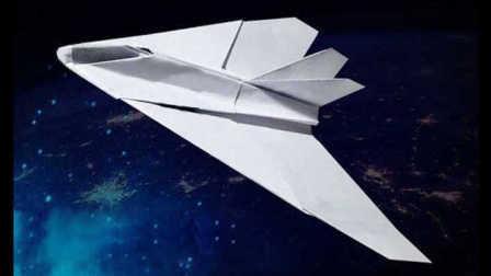 自制玩具-纸飞机-教折F117战机