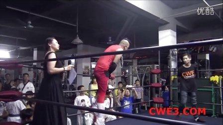 CWE功夫摔角第3期