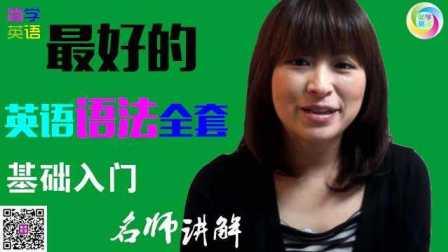 英语语法入门  英语语法视频教程 简学课堂英语语法基础入门