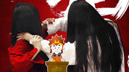 史诗级大战 看笔仙如何撕逼贞子 07