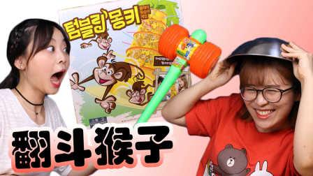 小伶玩具 | 超爆笑翻斗猴子双人玩具游戏