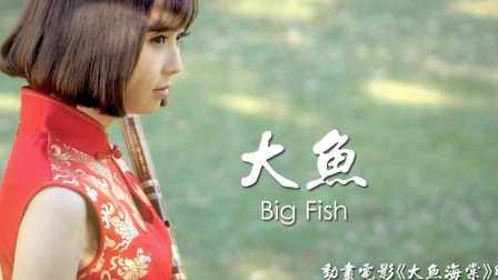 董敏笛子演奏《大鱼海棠》印象曲《大鱼》