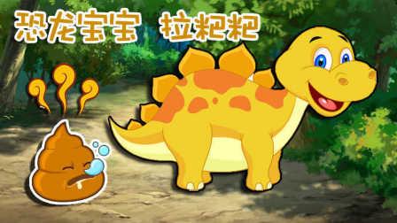 侏罗纪恐龙下蛋 恐龙拉粑粑 培乐多彩泥