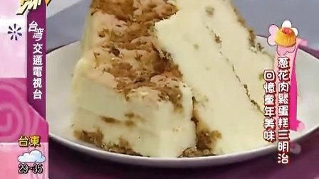 【魔幻厨房】用点心做点心--葱花肉松蛋糕