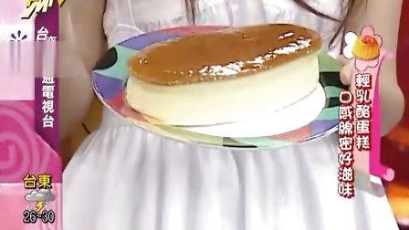 【魔幻厨房】用点心做点心--轻乳酪蛋糕