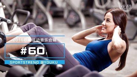 【音乐伴侣】2016欧美运动音乐合辑#60-1 有氧操跑步健身健美锻炼随身听