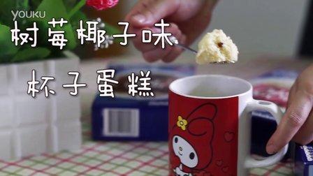 广州轻出进口蛋糕粉--Luminana树莓椰子味杯子蛋糕