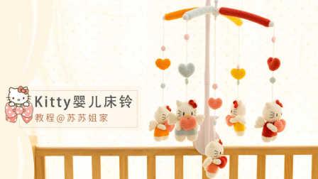 【A036】苏苏姐家_钩针Kitty婴儿床铃_教程
